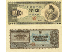 Billet de banque de 1.000 yens, sen-en satsu 千円札, 1950-1965, représentant au recto le prince Shôtoku, Shōtoku Taishi 聖徳太子 (574-622) et, au verso, le Hôryûji 法隆寺, célèbre temple bouddhiste © Wikipedia Japan